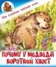 Почему у медведя короткий хвост. Индонезийская сказка